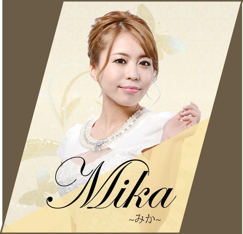 みか ~Mika~